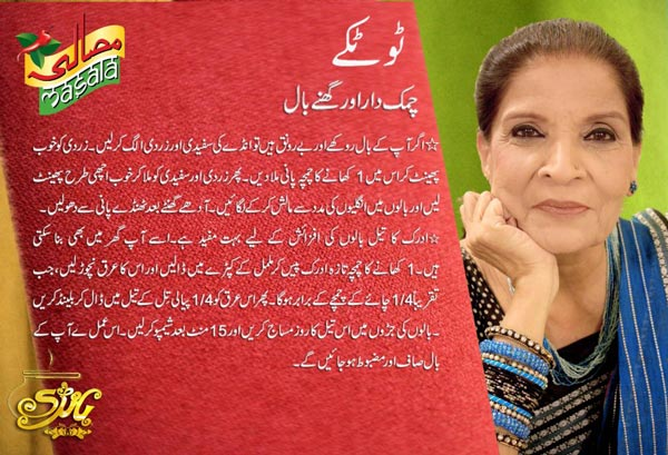 Zubaida Tariq Tips & Totkay For Hair in Urdu | LadiesPK.Net