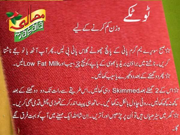 gharelo totkay pentru pierderea în greutate în urdu