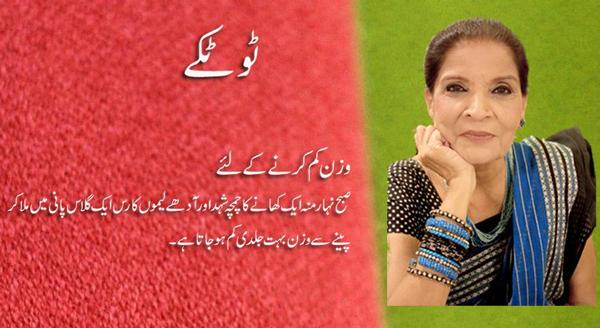 Zubaida-Tariq-Tips-in-Urdu-for-Weight-Loss