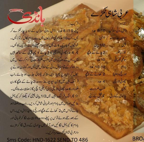 Arbi-Shahi-Tukray-in-Urdu-Masala-TV