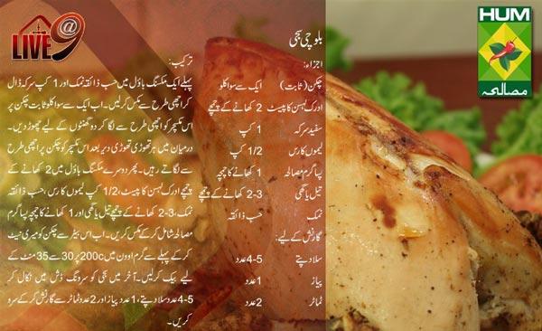 balochi sajji recipe in urdu - Winner of Cooking Competition March 2016