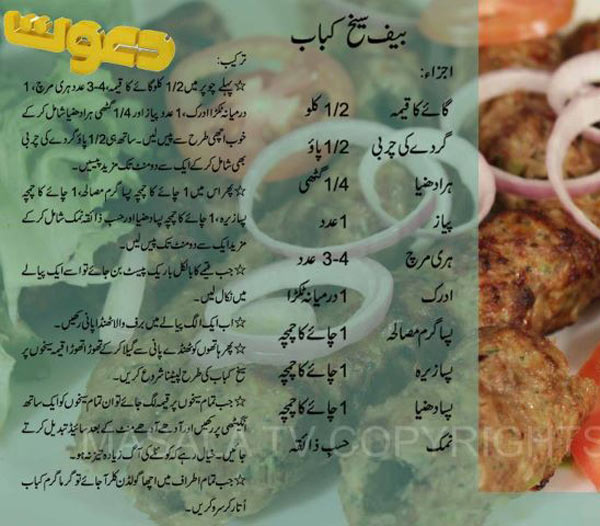 Beef-Seekh-Kabab-Recipe-Chef-Zakir