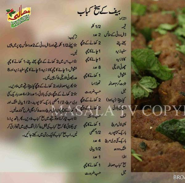 Beef-seekh-kabab-Urdu-Masala-TV