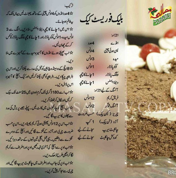 black forest cake recipe in urdu Black Forest Cake Recipe in Urdu & English