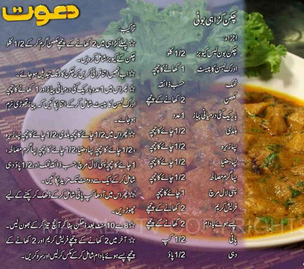 chicken karhai boti Chicken Karahi Boti Recipe in Urdu by Chef Zakir