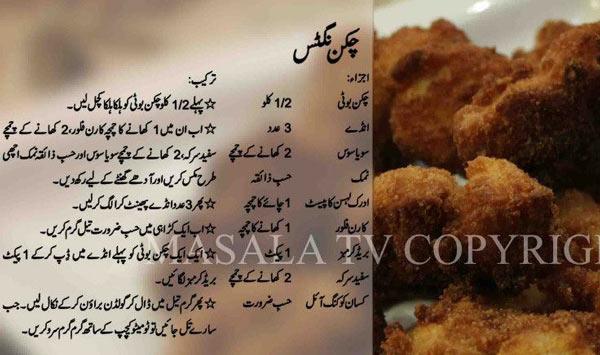 Chicken Nuggets Recipe Handi Zubaida Apa