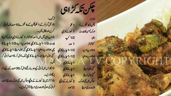 chicken tikka karhai shireen anwer masala tv urdu Chicken Tikka Karahi Shireen Anwer