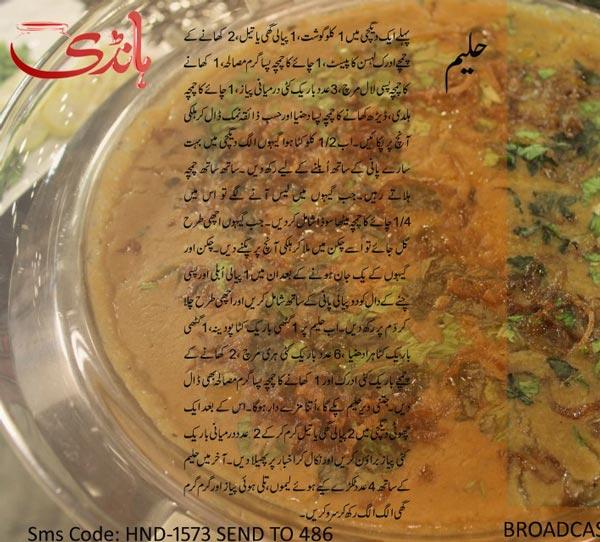 Haleem recipe by zubaida tariq in urdu english haleem masala tv forumfinder Gallery