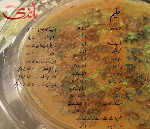 Haleem-Recipe-Masala-TV-Zubaida-Apa