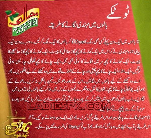 Zubaida Tariq Totkay Cough