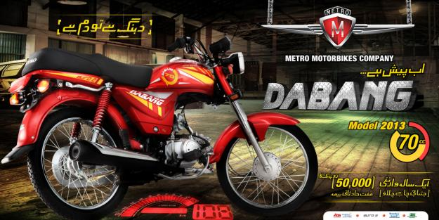 Metro Dabang 2013 Price in Pakistan