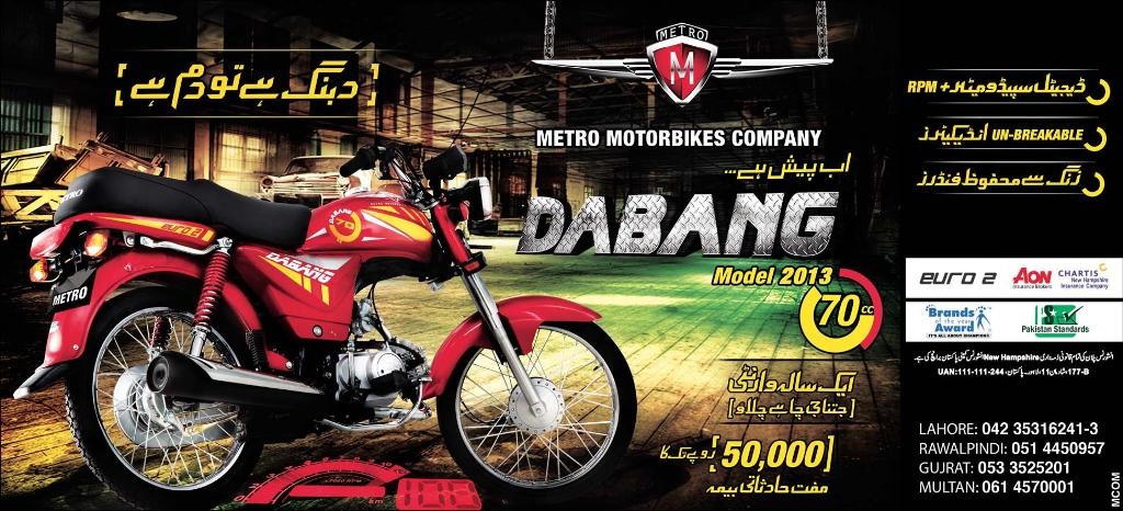Metro Dabang 2014 Price in Pakistan - Metro Bike MR 70 Price in PK