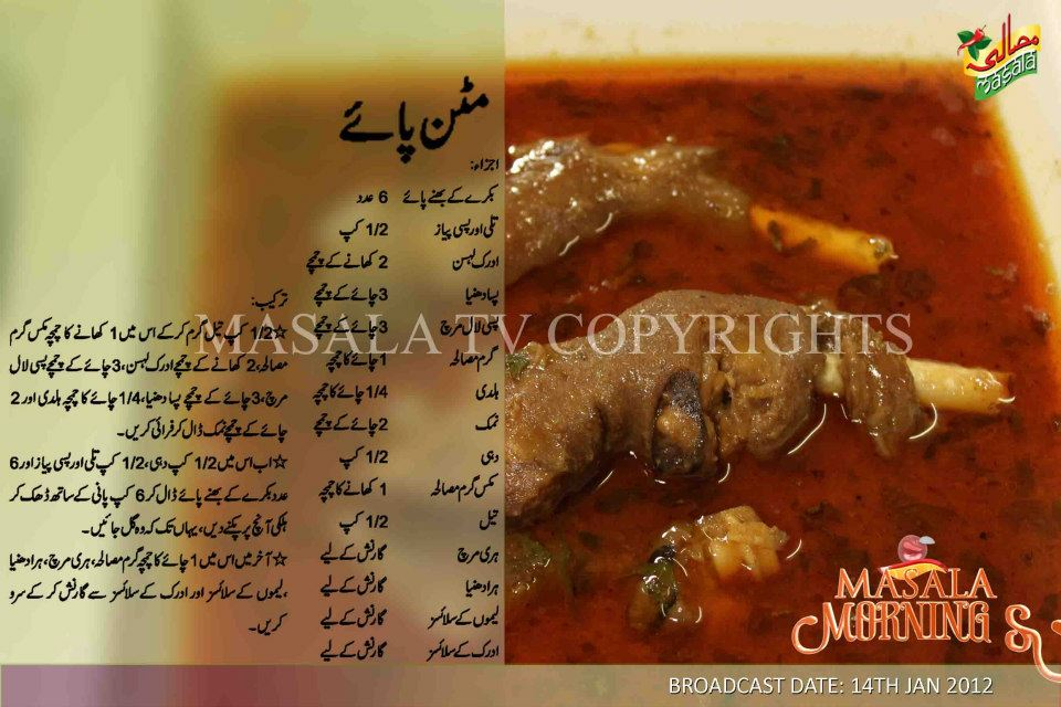 mutton paye paya urdu masala tv Mutton Paya Recipe by Shireen Anwer