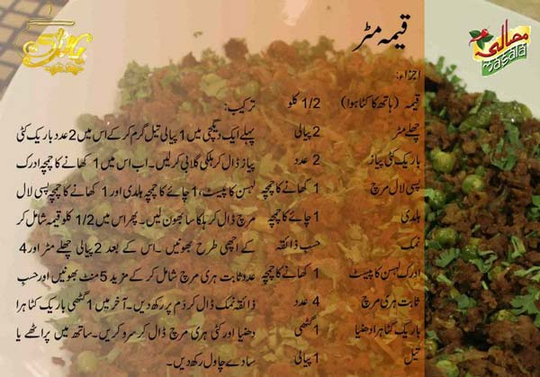 QEEMA-MATAR, KEEMA Recipe Masala TV Urdu