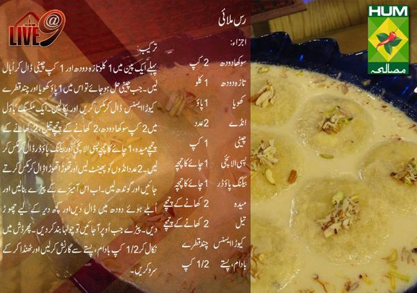 rasmalai recipe in urdu masala tv Rasmalai Recipe by Chef Gulzar