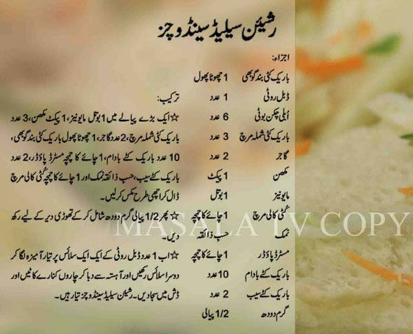 russian salad sandwiches recipe Russian Salad Sandwiches Recipe by Handi by Zubaida Tariq