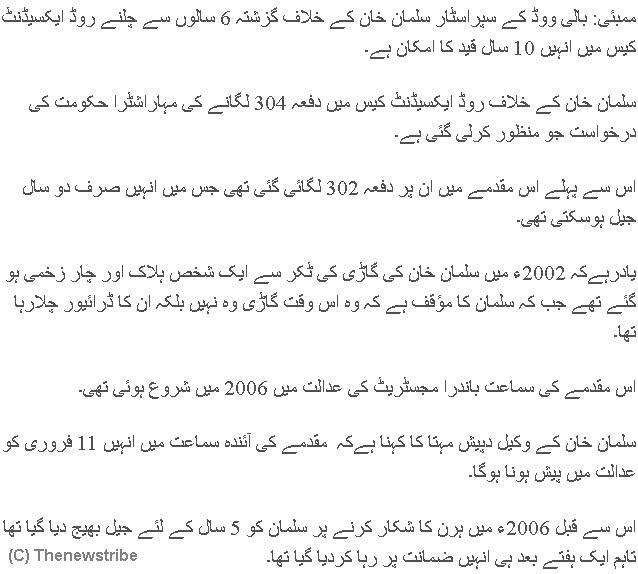 salman khan Salman Khan could face 10 years in jail