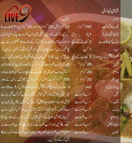 shahi nihari recipe in urdu Shahi Nihari Recipe in Urdu & English