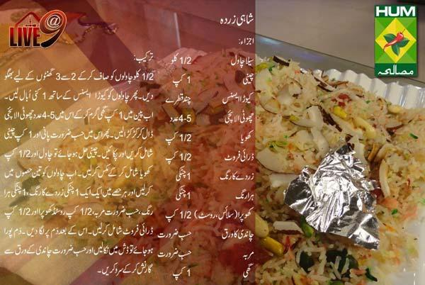 Shahi-Zarda-Recipe-in-Urdu