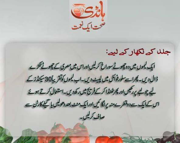 Skin-Tips-Face-Beauty-Handi-Zubaida-Apa-Tariq Masala TV