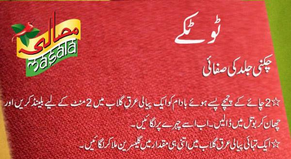 zubaida tariq oily skin treatment tips in urdu - ♥~♥ Polling for Cooking Comp April 2014 ♥~♥