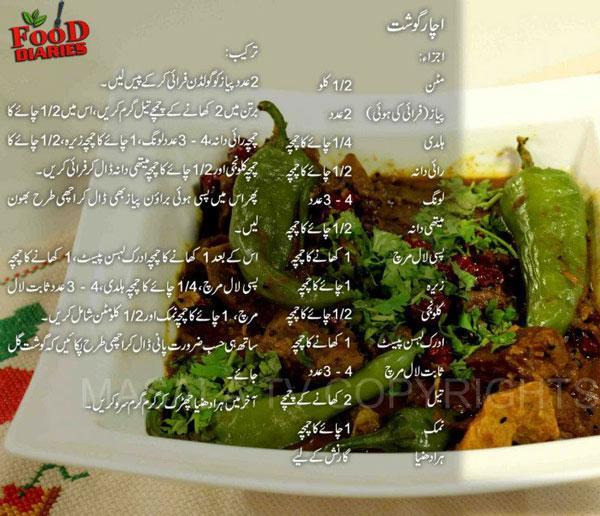 achaar gosht Achar Gosht Recipe by Zarnak Sidhwa
