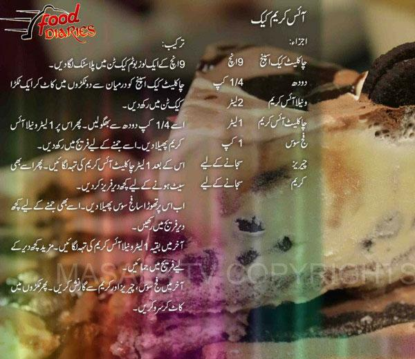 Masala Tv Recipes In Urdu Chocolate Cake