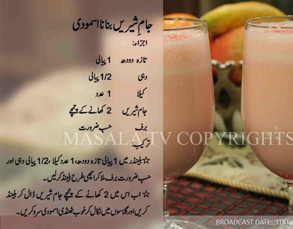 Jam-e-shireen-Banana-Smoothie