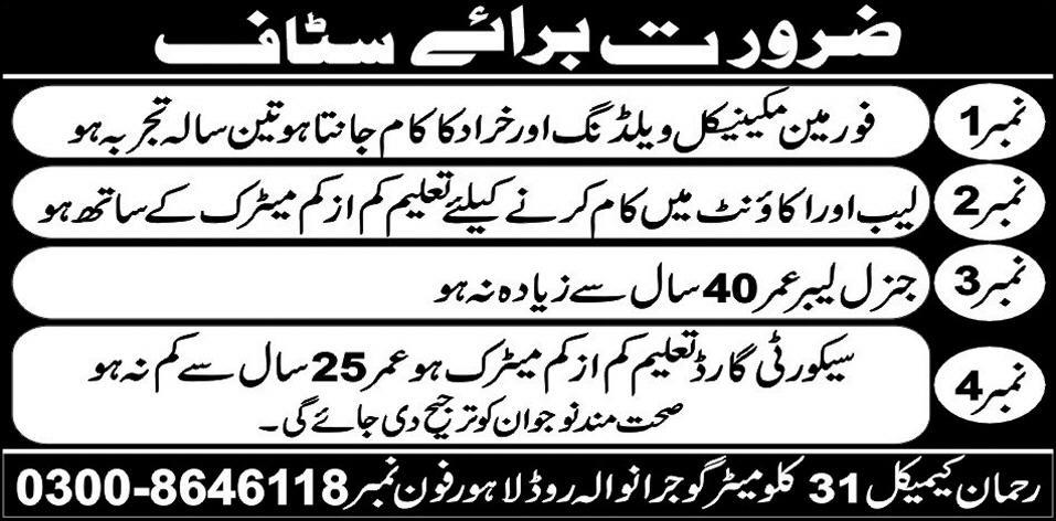 jobs in gujranwala1 Staff Jobs in Gujranwala