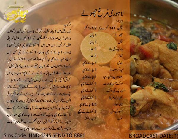 lahori murgh cholay1 - Cooking Competition February 2016