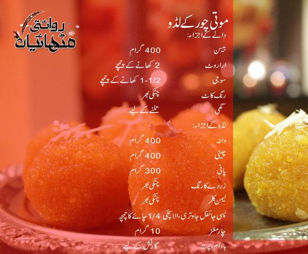 moti choor kai ladoo Moti Choor Kay Ladoo Recipe in Urdu by Noreen Amir