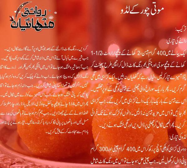 moti choor kay ladoo Moti Choor Kay Ladoo Recipe in Urdu by Noreen Amir