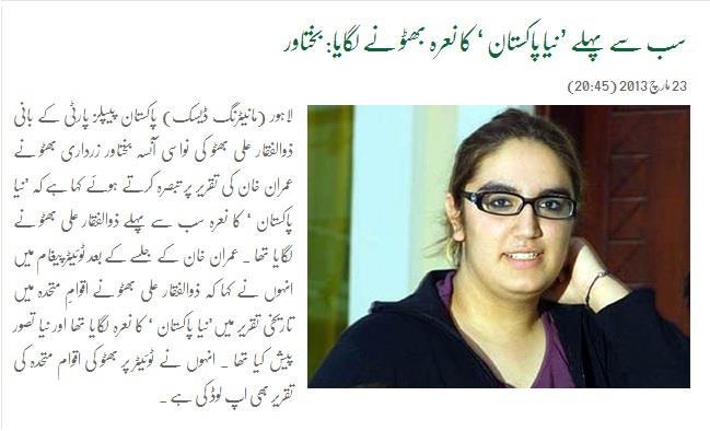 ppp Bakhtawar Bhuttos Views about Imran Khan