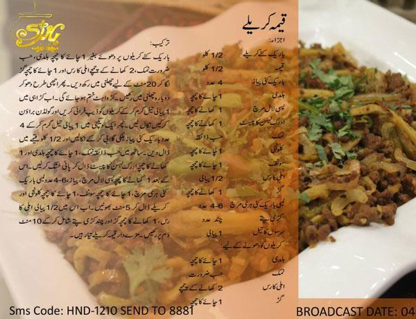 how to make mustard paste at home in urdu