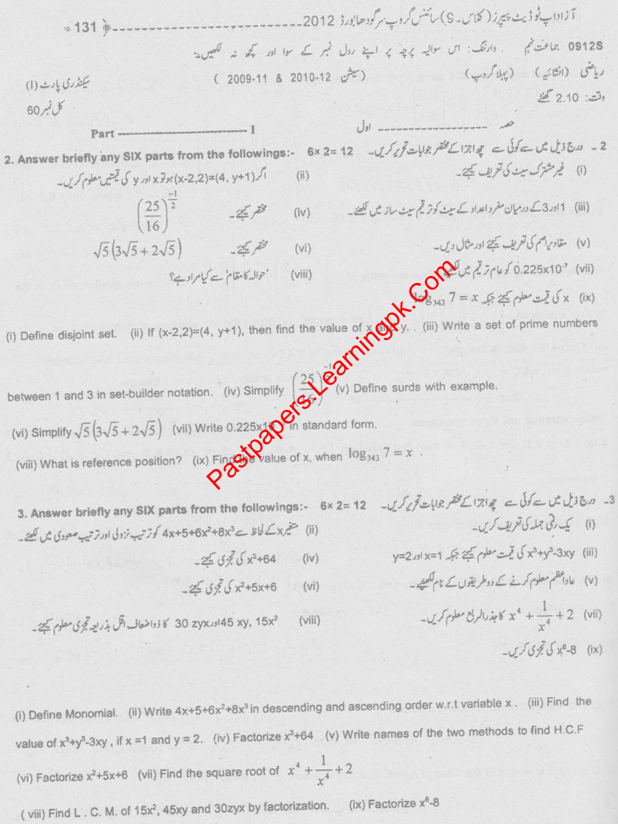 sargodha board 10th class maths past paper Sargodha Board 9th Class Math Past Paper, Guess Paper, Old Paper