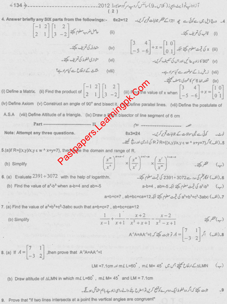 sargodha board 10th class maths past paper1 Sargodha Board 9th Class Math Past Paper, Guess Paper, Old Paper