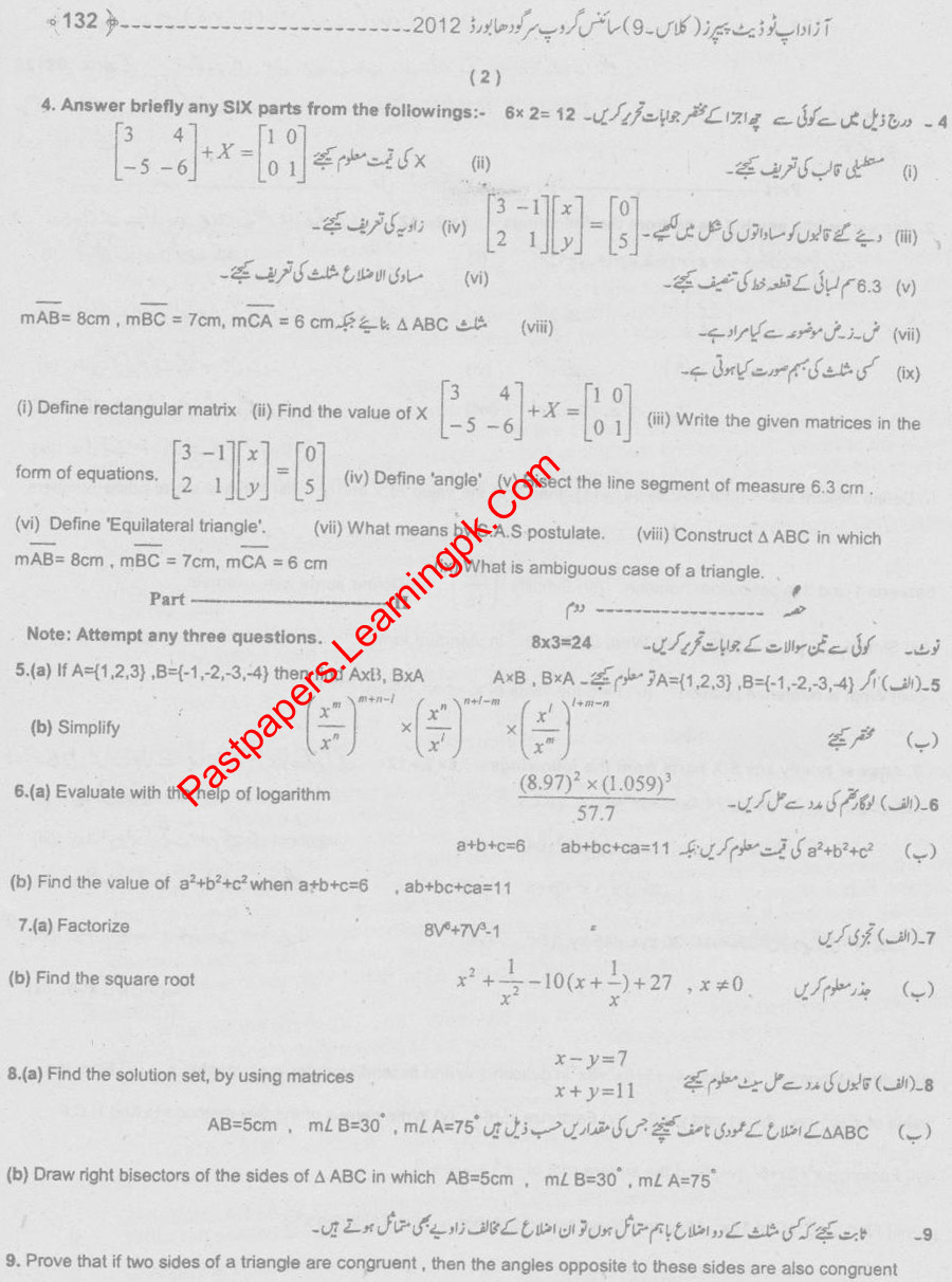 sargodha board 10th class maths past paper3 Sargodha Board 9th Class Math Past Paper, Guess Paper, Old Paper