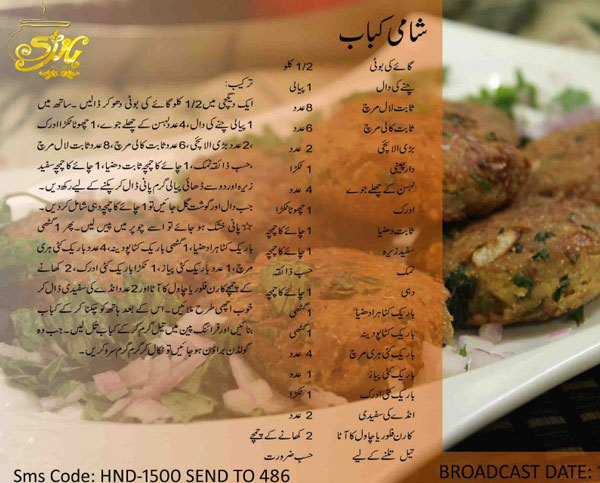 shami kabab Shami Kabab Recipe in Urdu by Zubaida Tariq
