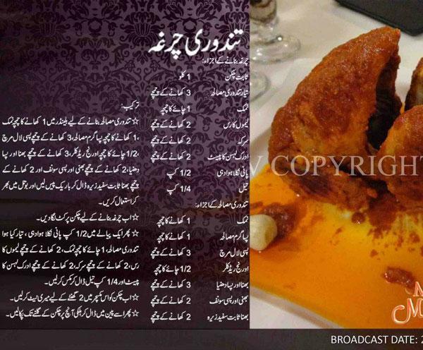 tandoori chargha Tandoori Chargha Recipe in Urdu English
