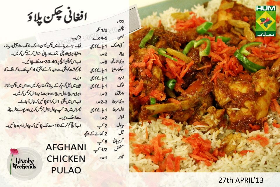 Afghani Chicken Palao Recipe