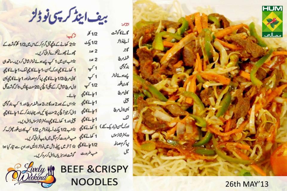 Masala tv recipes beef crispy noodles recipe beef crispy noodles recipe forumfinder Choice Image
