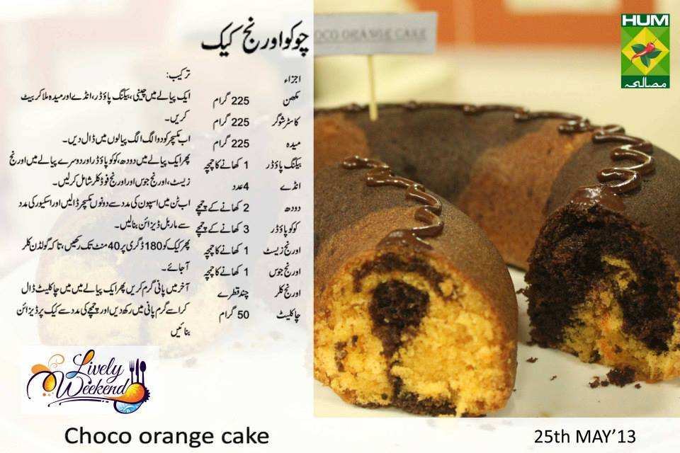 Choco Orange Cake Recipe