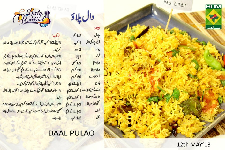 Daal Pulao Recipe
