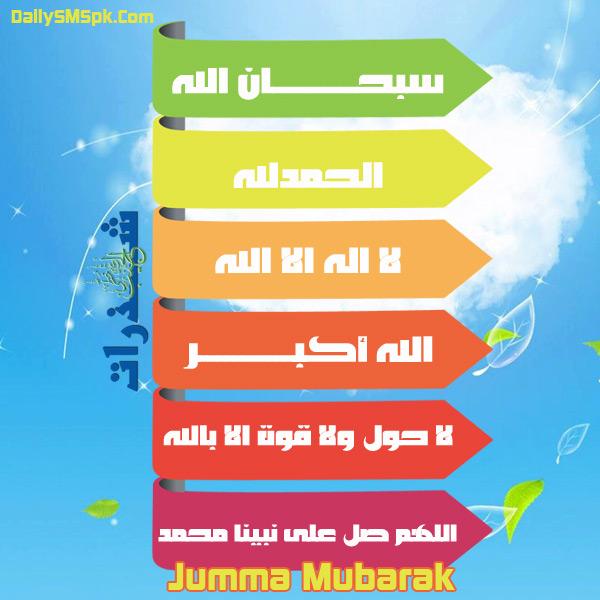 Jumma Mubarak SMS Urdu Hindi FB Status Hadees Wallpaper