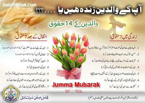 Jumma-Mubarak