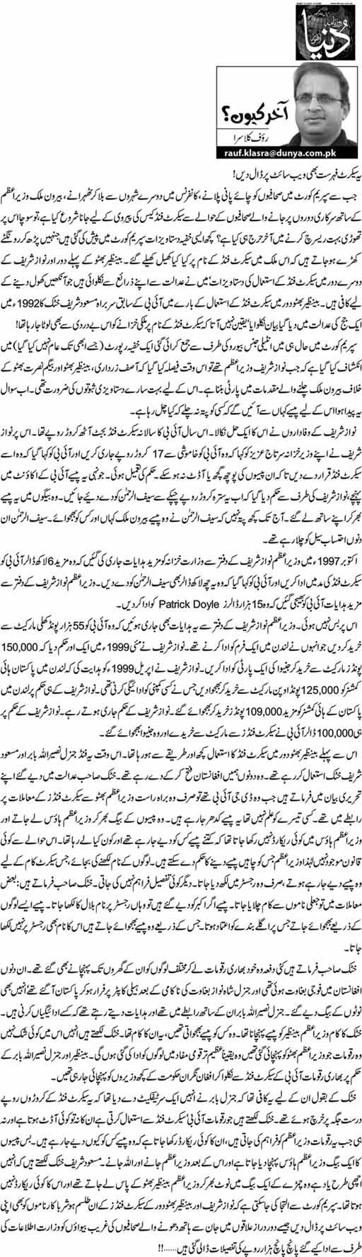 rauf klasra1 Ye Secret List Bhi Website Par Daal Dain by Rauf Klasra