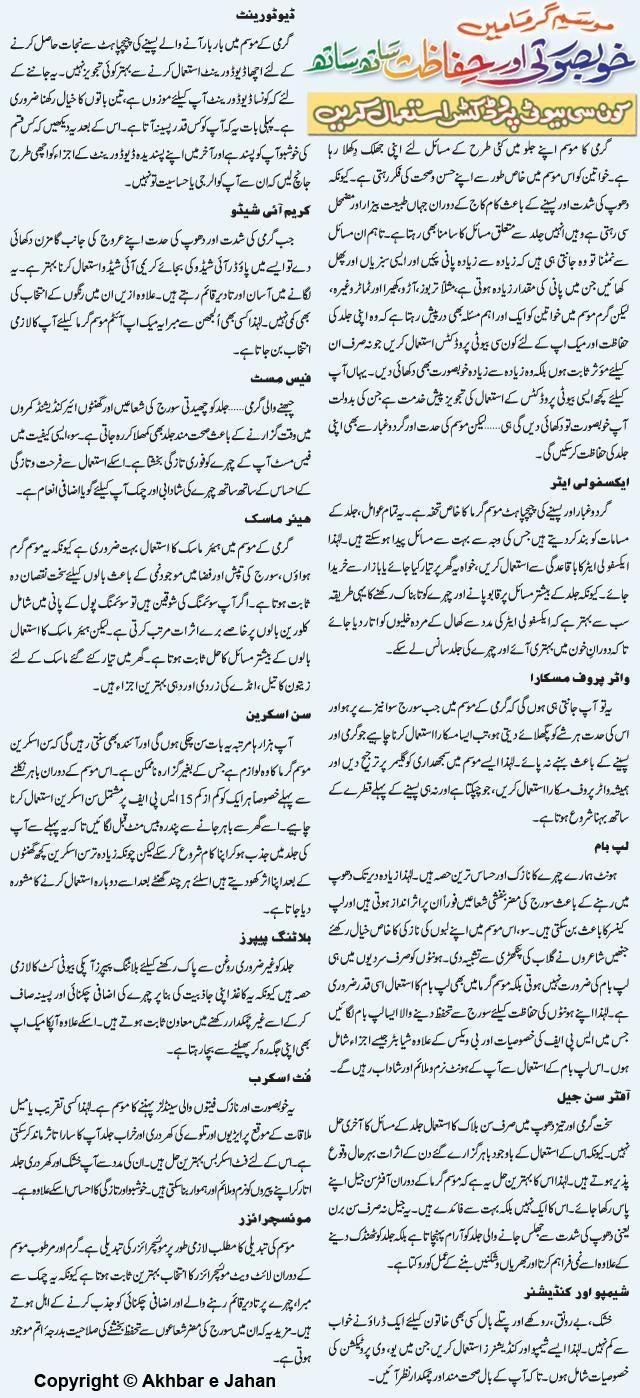 Urdu Beauty Tips for Skin Care in Summer For Women Girls Men 2013 Akhbar e Jahan