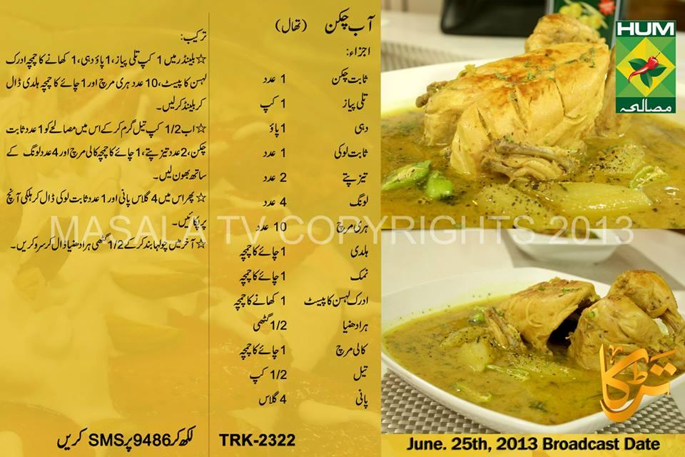 Aab Chicken (Thal) Tarka by Rida Aftab