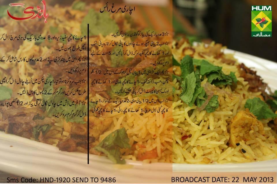 achari murg rice recipe in urdu by handi zubaida tariq urdu - Winner of  Cooking Competition July 2015