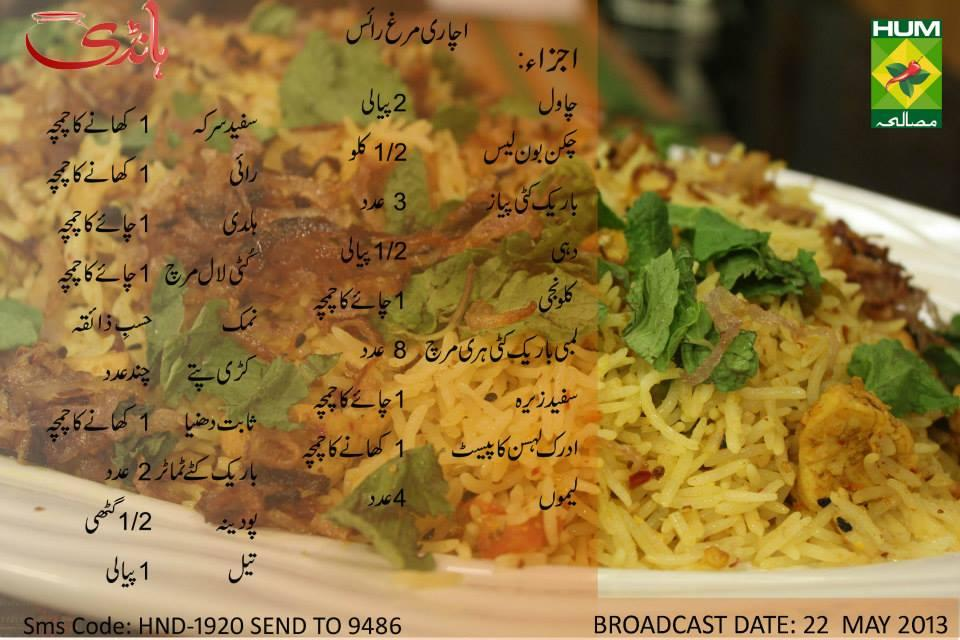 Achari Murgh Rice Recipe Urdu Planet Forum Pakistani Urdu Novels And Books Urdu Poetry Urdu Courses Pakistani Recipes Forum